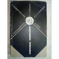 Избранные композиции. А. Грин, А. Домбровскис, Р. Кофман, Ал. Кузнецов, А. Попандопуло. 1985 г (Шахматы и шахматисты)