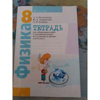 Тетрадь для лабораторных работ по физике 8 класс. Л.А. Исаченкова и др.
