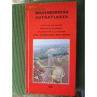 Атлас автомобильных дорог Венгрии