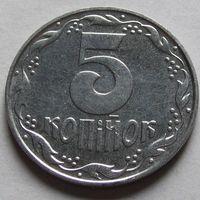 5 копеек 1992 Украина