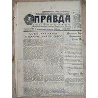 Газета Правда. 10 августа 1959 г.
