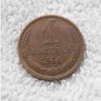 1 копейка 1966 года СССР #02