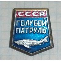 """Значок """"Голубой патруль. СССР"""""""