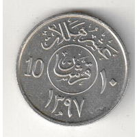 Саудовская Аравия 10 халал 1977