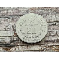 Мадагаскар. 20 ариари 1999.