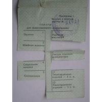 Талоны на товары общесемейного пользования 8 .