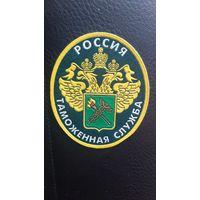 Шеврон таможенная служба Россия