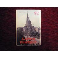 Календари-ежемесечники:Ха рьков на1992г