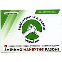Календарик 2016. Волонтерская партия Украины