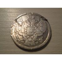 20 копеек 40 грошей 1850