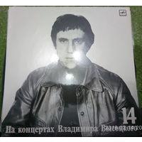 Владимир Высоцкий 14- Баллада О Детстве