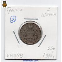 1 драхма Греция 1966 года (#2)