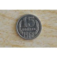 15 копеек 1968 (из набора)