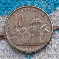 Сербия 10 динар 2005 года. Храм. Инвестируй в монеты планеты!