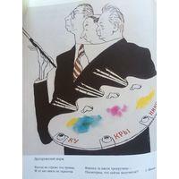 Кукрыниксы об искусстве. Шаржи и карикатуры