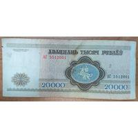 20000 рублей 1994 года, серия АС