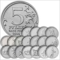 70 лет Победы (Комплект из 18 монет номиналом - 5 руб.)  UNC