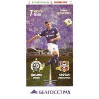 2014 Динамо Минск - Нафтан (11 тур)