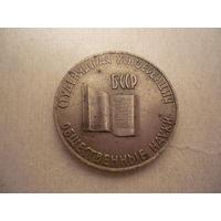 Студенческая конференция ,общественные науки ,БССР.100 лет В,И.Ленина