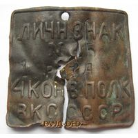 Личный знак 4 конвойный полк ВКС СССР.