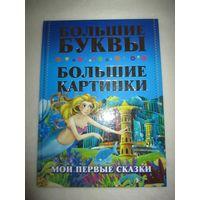 Книга детская Большие буквы Большие картинки