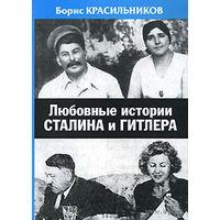 Любовные истории Сталина и Гитлера. Борис Красильников