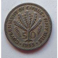 Кипр 50 милей, 1955 5-3-15