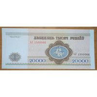 20000 рублей 1994 года, серия АЛ - UNC (широкая башня)