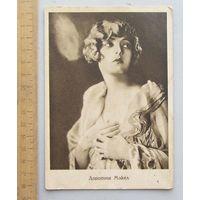 Открытка Доротти Мэкел  . Издание Теа-Кино-Печать 1928 год