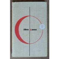 Айзек Азимов. Конец Вечности. Библиотека современной фантастики. Том 9