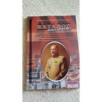Каталог Деньги Белого Юга 1918 - 1920