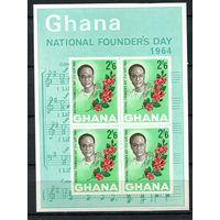 Гана - 1964 - Кваме Нкрума - президент Ганы - [Mi. bl. 11] - 1 блок. MNH.