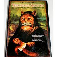 """Адам Робертс. Треска Ва Динчи. Читайте самую ехидную пародию на легендарный """"Код да Винчи"""" Дэна Брауна!"""