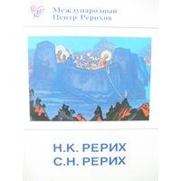 Международный Центр Рерихов.Н.К.Рерих С.Н.Рерих