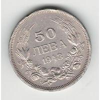 Болгария 50 лева 1943 года. Нечастая!