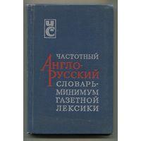 Частотный англо-русский словарь-минимум газетной лексики.