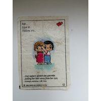 Love is... 1993 г. Номер 12