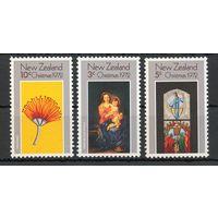 С Рождеством! Новая Зеландия 1972 год серия из 3-х марок