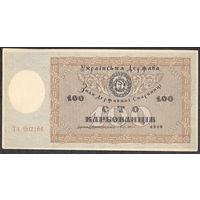 Украина 100 карбованцев 1919 Директория UNC