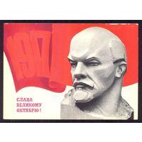 СССР ДМПК 1972 Слава Великому Октябрю Ленин