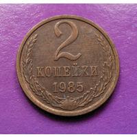 2 копейки 1985 СССР #04