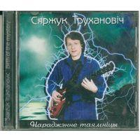 CD Сяржук Трухановіч - Нараджэннне таямніцы (2003) Blues Rock