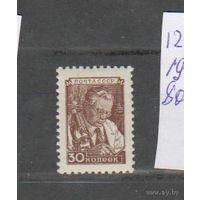 1955 СССР Загорский # 1296II MNH **