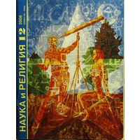 Наука и религия. 12 номеров 2008 (комплект)
