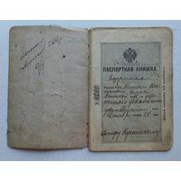 Паспортная книжка Минск  1912 год