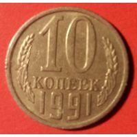 10 копеек 1991