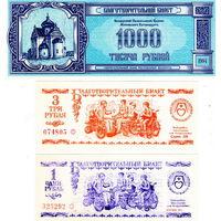 Благотворительный билет (цена за 3 шт.)