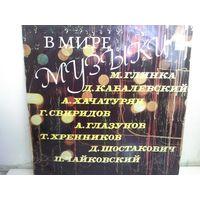 В Мире Музыки (LP)