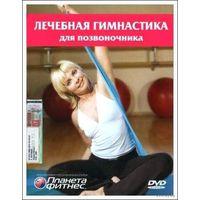 Лечебная гимнастика для позвоночника - комплекс упражнений