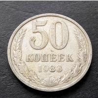 50 копеек 1983 СССР #05